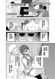 Seika Jogakuin Koutoubu Kounin Sao Oji-san 2 [Chinese] [無邪気漢化組] #12
