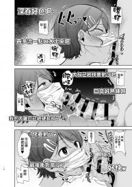 Seika Jogakuin Koutoubu Kounin Sao Oji-san 2 [Chinese] [無邪気漢化組] #16
