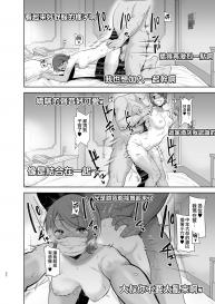 Seika Jogakuin Koutoubu Kounin Sao Oji-san 2 [Chinese] [無邪気漢化組] #22