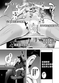 Seika Jogakuin Koutoubu Kounin Sao Oji-san 2 [Chinese] [無邪気漢化組] #28
