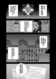 Seika Jogakuin Koutoubu Kounin Sao Oji-san 2 [Chinese] [無邪気漢化組] #3