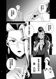 Seika Jogakuin Koutoubu Kounin Sao Oji-san 2 [Chinese] [無邪気漢化組] #4