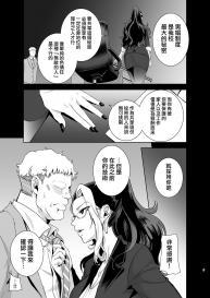 Seika Jogakuin Koutoubu Kounin Sao Oji-san 2 [Chinese] [無邪気漢化組] #5