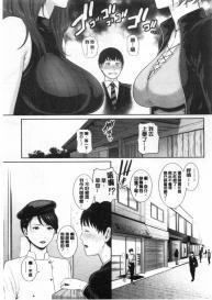 [gonza] Boku dake no Inbo-tachi [Chinese] #10
