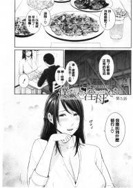 [gonza] Boku dake no Inbo-tachi [Chinese] #102