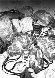 [gonza] Boku dake no Inbo-tachi [Chinese] #111