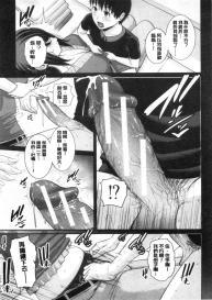 [gonza] Boku dake no Inbo-tachi [Chinese] #114