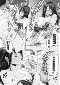 [gonza] Boku dake no Inbo-tachi [Chinese] #121