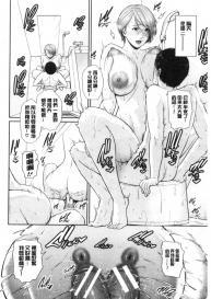 [gonza] Boku dake no Inbo-tachi [Chinese] #177