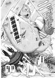 [gonza] Boku dake no Inbo-tachi [Chinese] #42