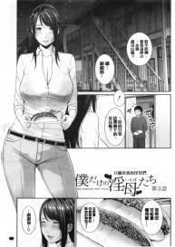 [gonza] Boku dake no Inbo-tachi [Chinese] #54