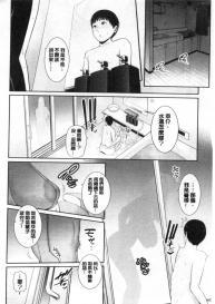 [gonza] Boku dake no Inbo-tachi [Chinese] #61