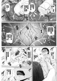 [gonza] Boku dake no Inbo-tachi [Chinese] #66