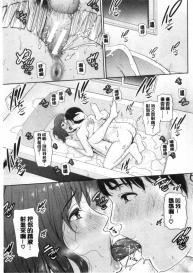 [gonza] Boku dake no Inbo-tachi [Chinese] #74