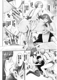 [gonza] Boku dake no Inbo-tachi [Chinese] #85