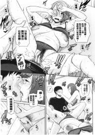 [gonza] Boku dake no Inbo-tachi [Chinese] #88