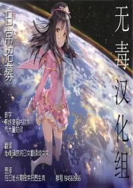(C88) [Shijou Misaki (Satou Souji)] Highschool Seishun Hakusho H+H | Highschool of Spring White Paper H+H (Highschool DxD) [chinese] [无毒汉化组] #28