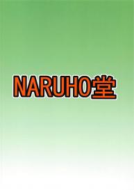 (C94) Naruho-dou (Naruhodo) Jungle GT (Boruto) [Chinese] [萝莉推土机个人渣翻] #46