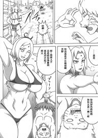 (C94) Naruho-dou (Naruhodo) Jungle GT (Boruto) [Chinese] [萝莉推土机个人渣翻] #5