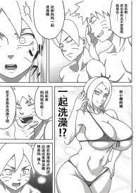 (C94) Naruho-dou (Naruhodo) Jungle GT (Boruto) [Chinese] [萝莉推土机个人渣翻] #8