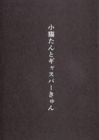 [Z-TABUKURONEKO HOUSE (Gyonikun)] Koneko-tan to, Gasper-kyun (Highschool DxD) #2