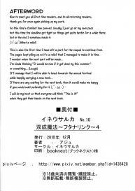 [Ineusaruka (Aju)] Futana-LINK! IV (FAIRY TAIL nHentai) [English] #30
