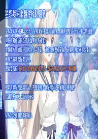 [PONDEMIX (Yukiguni Omaru)] D×D-MIX (Highschool DxD) [Chinese] [脸肿汉化组] #26