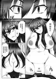 [PONDEMIX (Yukiguni Omaru)] D×D-MIX (Highschool DxD) [Chinese] [脸肿汉化组] #4