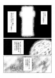 [Fuwa Fuwa Pinkchan] Homura to Hikari no Ecchi na Hon dayo ne! #3