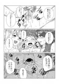[Fuwa Fuwa Pinkchan] Homura to Hikari no Ecchi na Hon dayo ne! #7