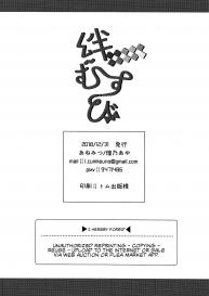 Anemitsu (Kouno Aya)] Kizuna Musubi (Fate/Grand Order) [English] #21