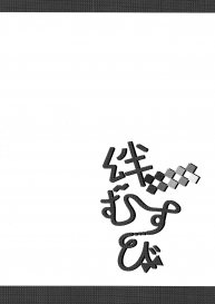 Anemitsu (Kouno Aya)] Kizuna Musubi (Fate/Grand Order) [English] #3