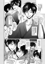 One Night Rendevous (Osomatsu-san) [Digital] #3