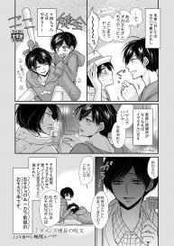 One Night Rendevous (Osomatsu-san) [Digital] #4