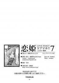 [WindArTeam (WindArt)] Koi Hime Love Maki!! 7 -Ienai Himitsu-   Koi Hime Love Maki!! 7: Unspeakable Secret (Love Live!) [English] [Digital] #39