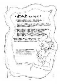 [Toufuya (various)] Vore Lami ~Lamia OC Vore Collaboration Magazine~ #36