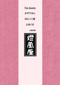 [Toufuya (various)] Vore Lami ~Lamia OC Vore Collaboration Magazine~ #38