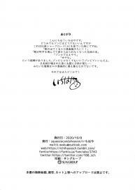 (COMIC1☆17) [squeezecandyheaven (Ichihaya)] Imouto to Lockdown #25