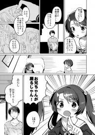 (COMIC1☆17) [squeezecandyheaven (Ichihaya)] Imouto to Lockdown #6