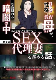 [JUNKセンター亀横ビル / SAYA PRODUCTS]  The Tale of a Cold, Helicopter Mother Who Agrees to Act as Her Son's Surrogate Woman to Help Him Focus on Studying![English][Shujin Scanlations] #1