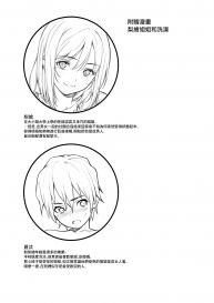 (Tsukimoto Kizuki) OneShota Atsume [Chinese] [無邪気漢化組] #17