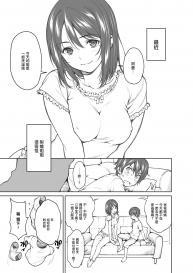 (Tsukimoto Kizuki) OneShota Atsume [Chinese] [無邪気漢化組] #18