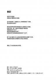 (Tsukimoto Kizuki) OneShota Atsume [Chinese] [無邪気漢化組] #27
