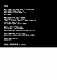 (Tsukimoto Kizuki) OneShota Atsume [Chinese] [無邪気漢化組] #4