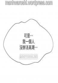 坏老师 | PHYSICAL CLASSROOM 19 [Chinese] Manhwa #47