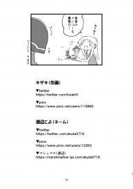 [VOLVOX (Kizaki)] Saibōgu otto to namami yome [Digital] #14