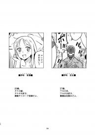[VOLVOX (Kizaki)] Saibōgu otto to namami yome [Digital] #23