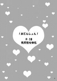 [Akamiya Kuku] Jijishishi (Mikashishi) ♀ [WEB Sairoku] #2