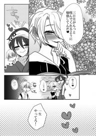 [Akamiya Kuku] Jijishishi (Mikashishi) ♀ [WEB Sairoku] #28