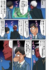 [Wisuo] Maou Nico vs Ero Trap Dungeon #16